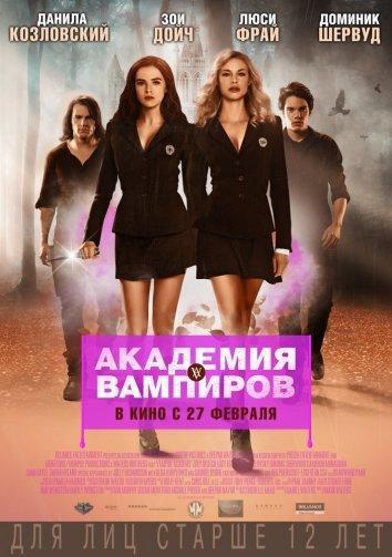Академия вампиров 2 (2017) смотреть онлайн
