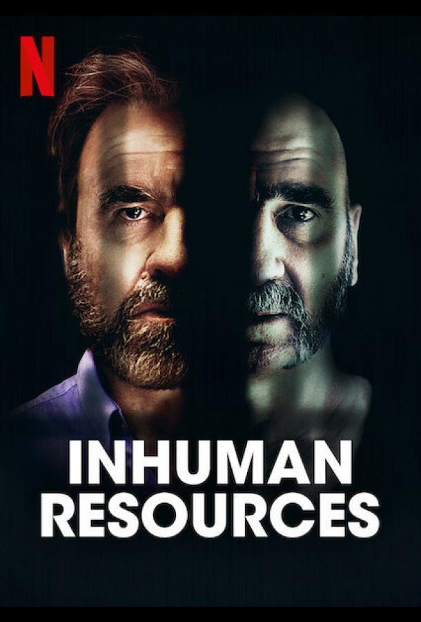Сериал Нечеловеческий ресурс (2020) смотреть онлайн 1 сезон