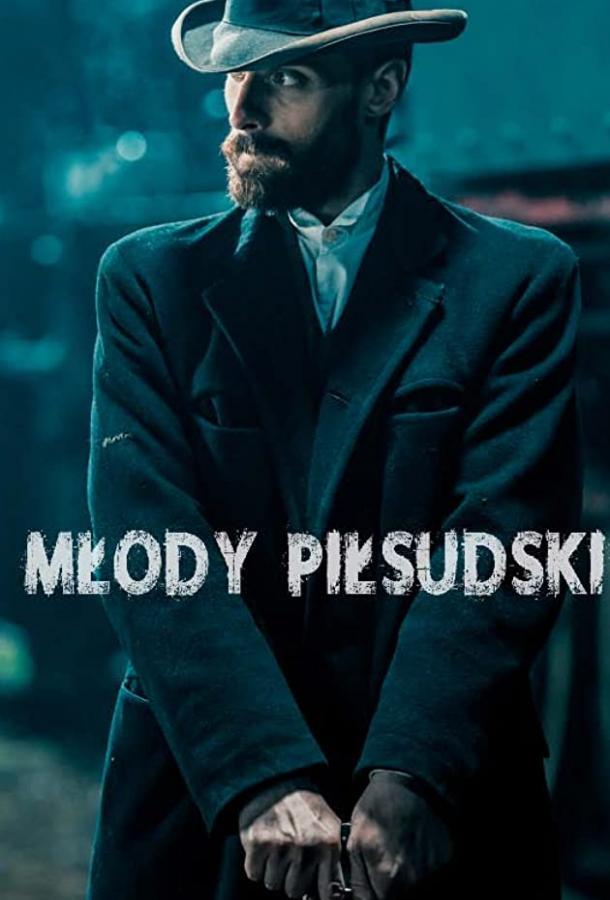 Молодой Пилсудский  (2019) 1 сезон 13 серия.