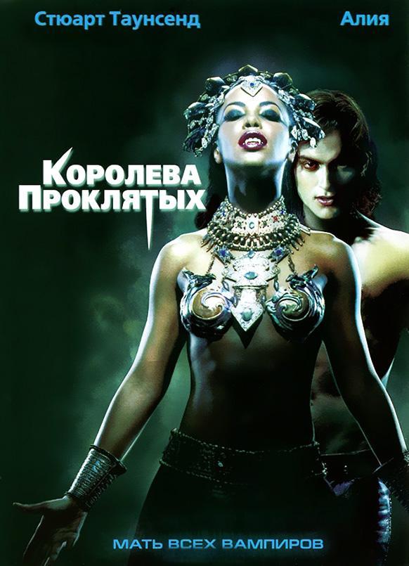 Королева проклятых / Queen of the Damned (2002)