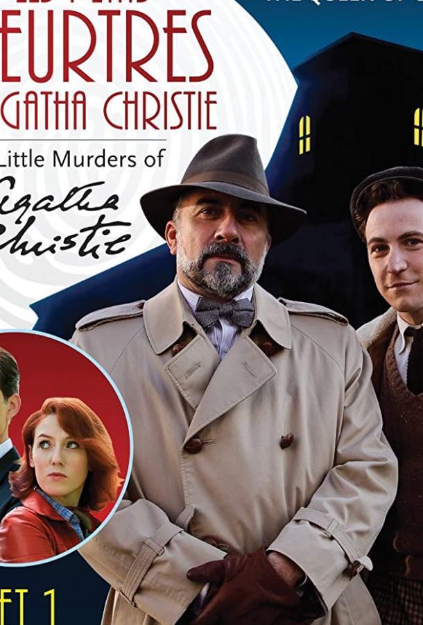 Загадочные убийства Агаты Кристи 2009 смотреть онлайн 3 сезон все серии подряд в хорошем качестве