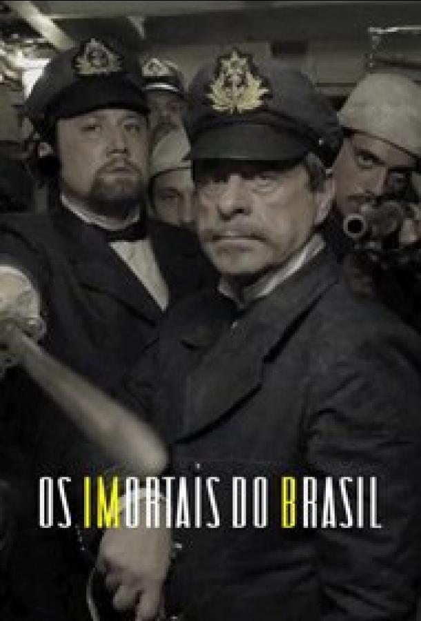 Бессмертные из Бразилии (2018)