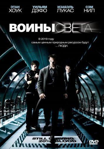 Воины света (2009) BD