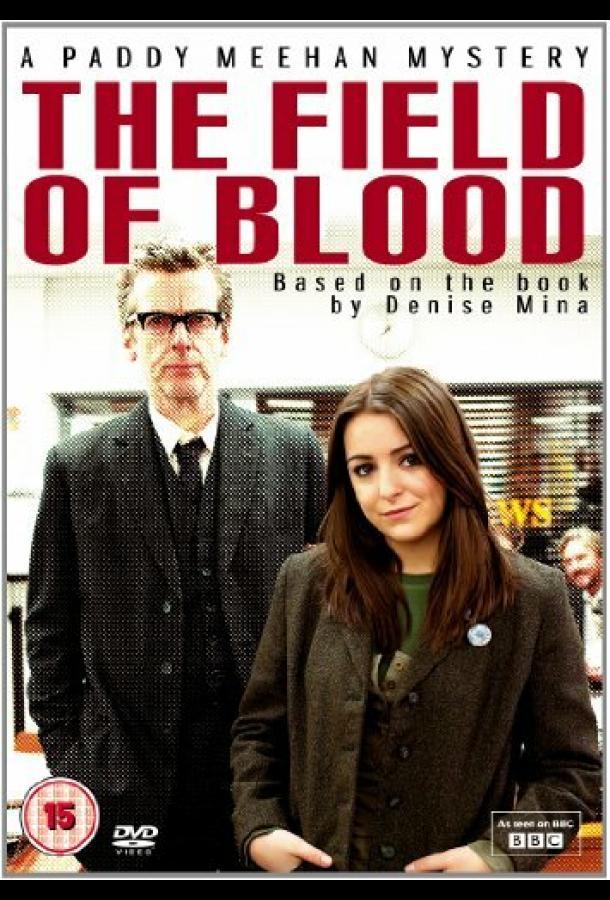 Поле крови