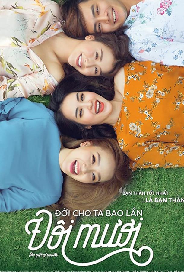 Подарок юности / Doi cho ta bao lan doi muoi (2017) смотреть онлайн