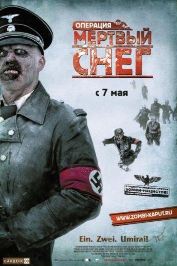 Операция «Мертвый снег» (2009) BD