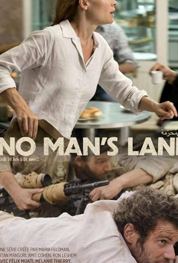 Ничья земля / No Man's Land (2020) смотреть онлайн 1 сезон