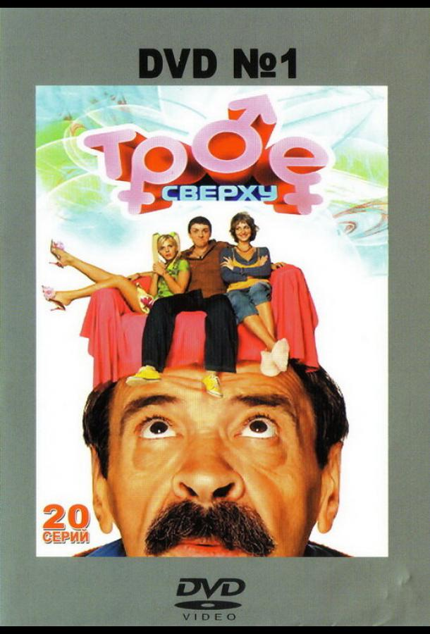 Трое сверху /  (2006) смотреть онлайн 1-2 сезон