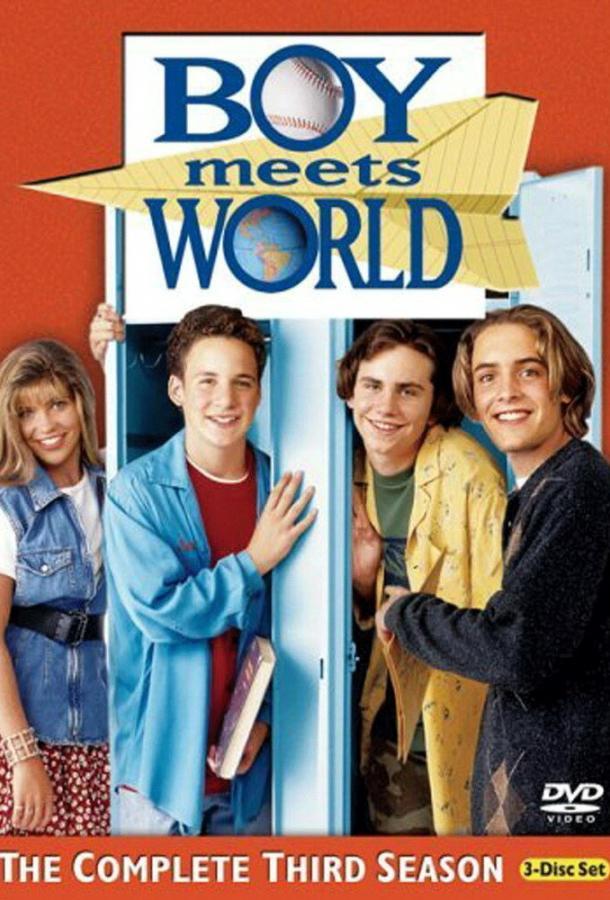 Парень познает мир / Boy Meets World (1993)