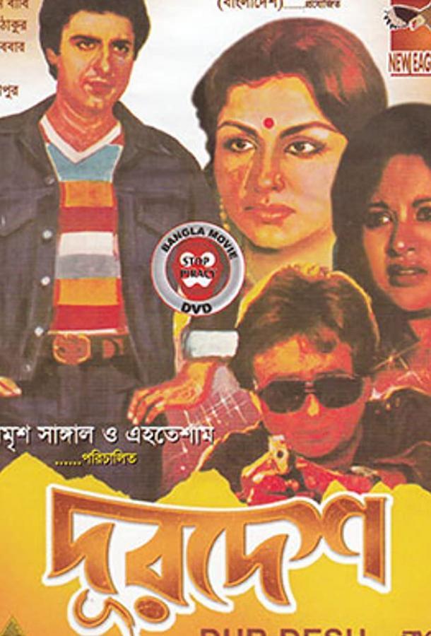 Глубокая рана / Durdesh (1983)