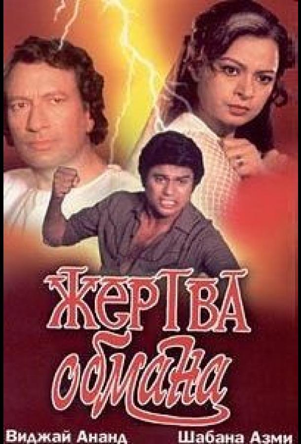 Жертва обмана / Hum Rahe Na Hum (1984)