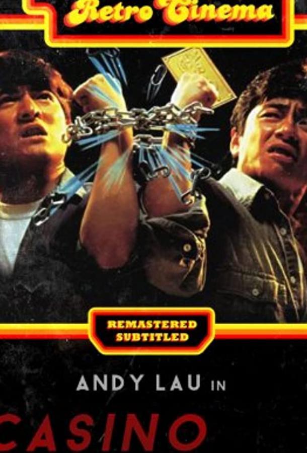 Налетчики на казино 2 / Zi zeon mou soeng II - Wing baa tin haa (1991)