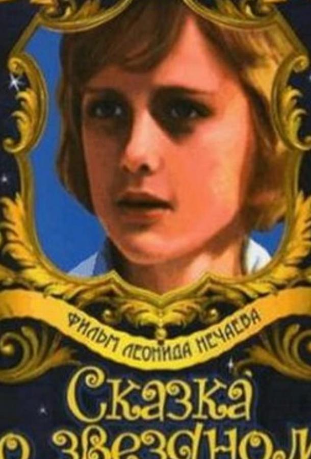 Сказка о звездном мальчике (ТВ) (1984)