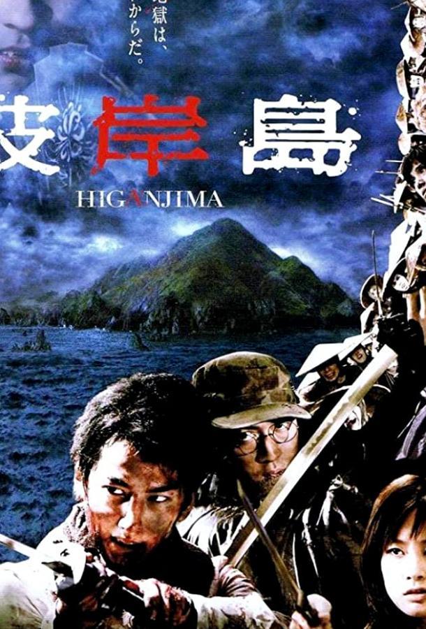 Хигандзима / Higanjima (2009)
