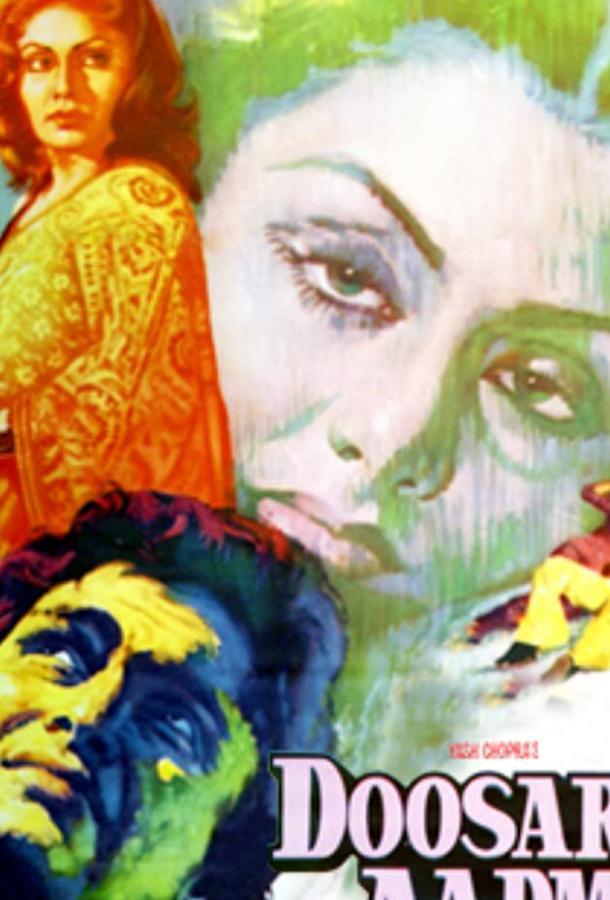 В тени прошлого / Doosara Aadmi (1977)