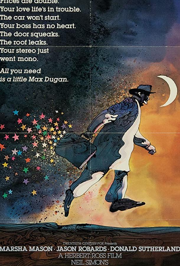 Макс Дьюган возвращается (1983)