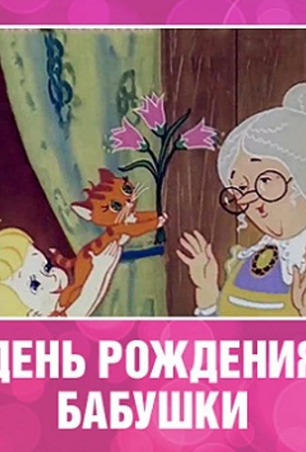 День рождения бабушки смотреть онлайн