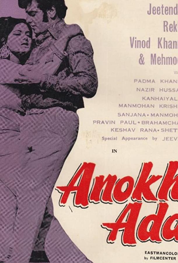 Удивительная роль / Anokhi Ada (1973)