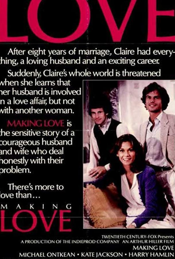 Занимаясь любовью (1982)