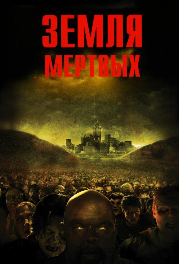 Земля мертвых (2005) BD