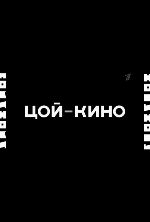 Цой — Кино (2012)