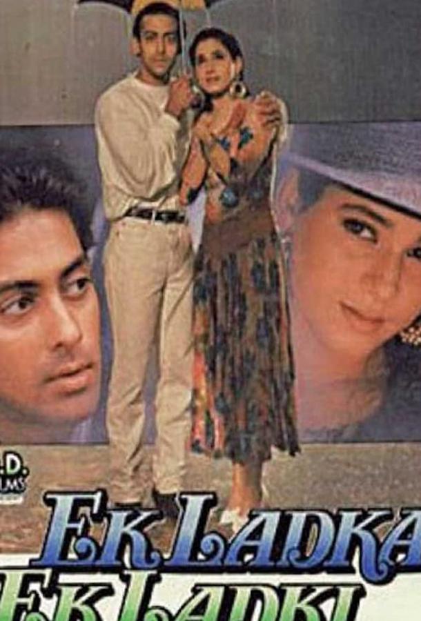 Любовь без памяти / Ek Ladka Ek Ladki (1992)