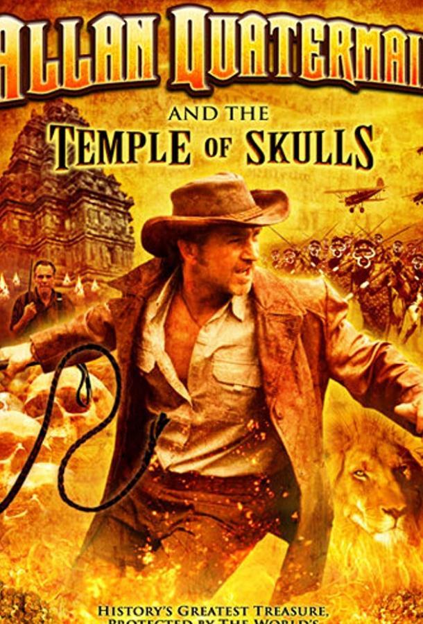 Храм черепов / Allan Quatermain and the Temple of Skulls (2008)