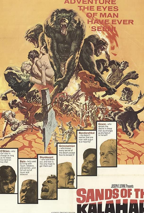 Пески Калахари (1965)
