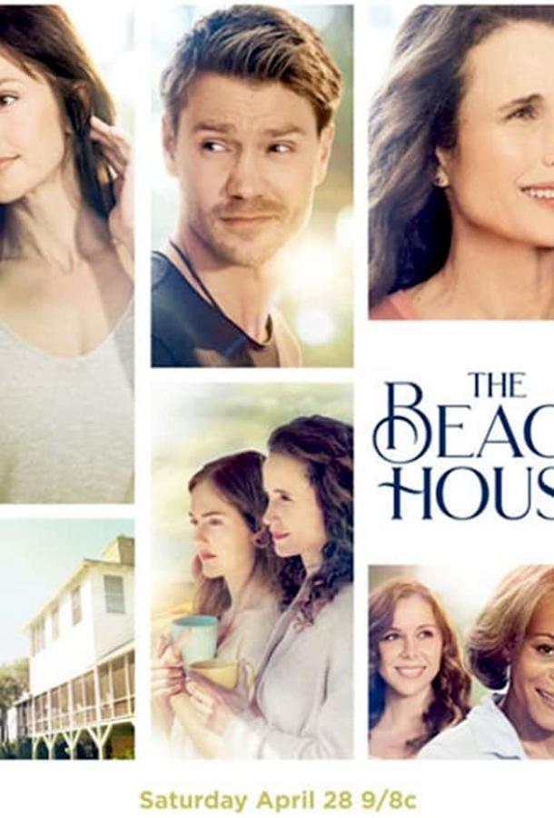 Дом на пляже (ТВ) (2018) смотреть онлайн