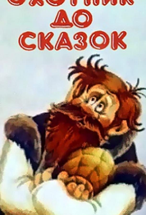 Охотник до сказок (ТВ) (1984)
