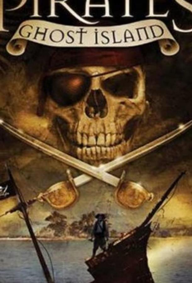 Пираты острова привидений / Pirates of Ghost Island (2007)