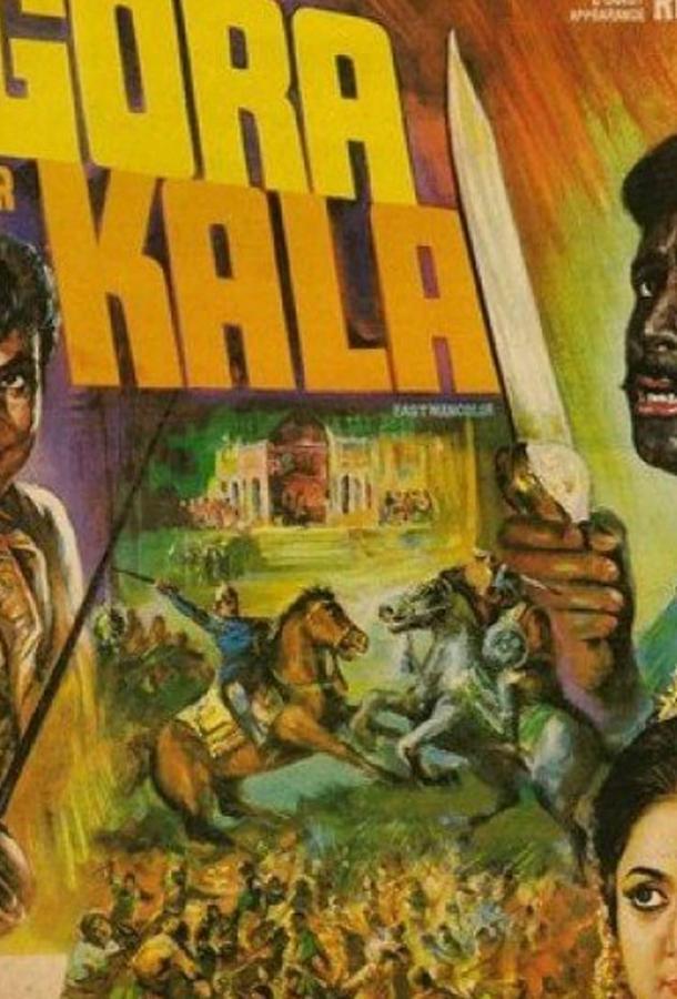 Белый и чёрный / Gora Aur Kala (1972)