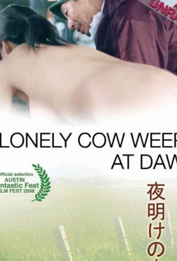 Одинокая корова плачет на рассвете (2003)