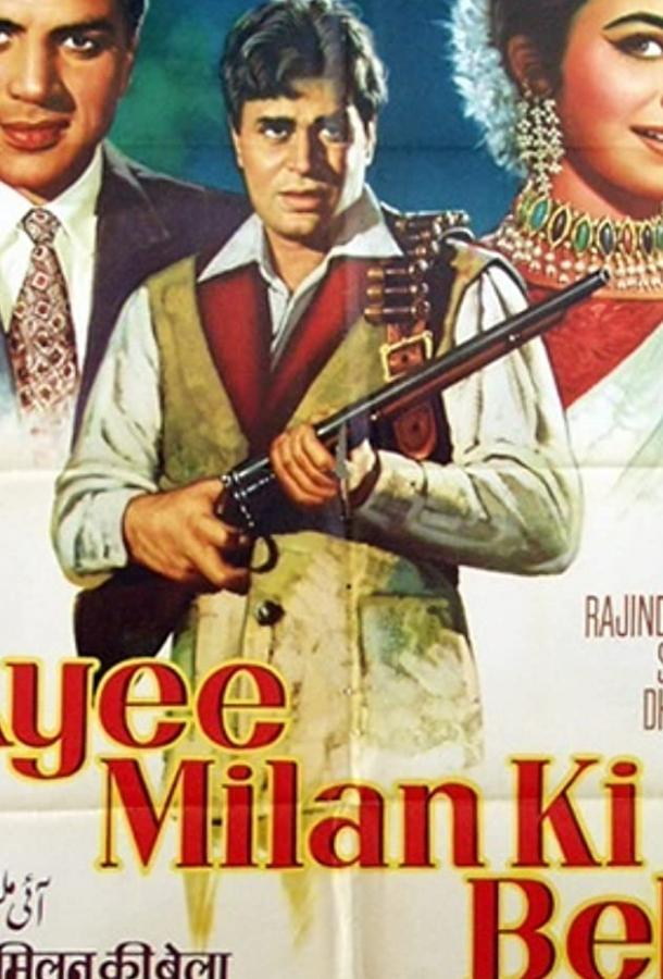 Эра любви / Ayee Milan Ki Bela (1964)