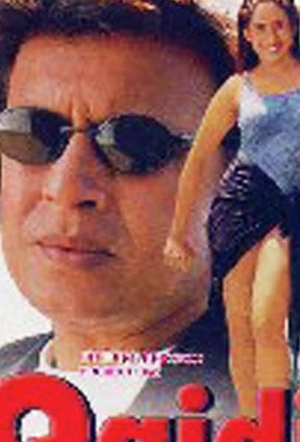 Офицер спецназа / Qaidi (2002)