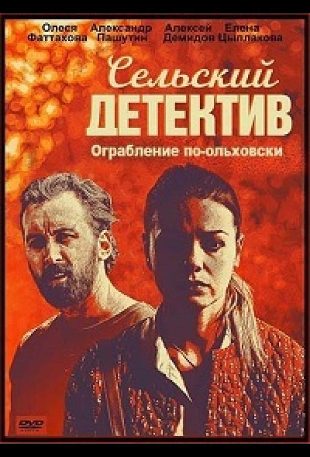 Сельский детектив. Месть Чернобога 2019 смотреть онлайн 1 сезон все серии подряд в хорошем качестве