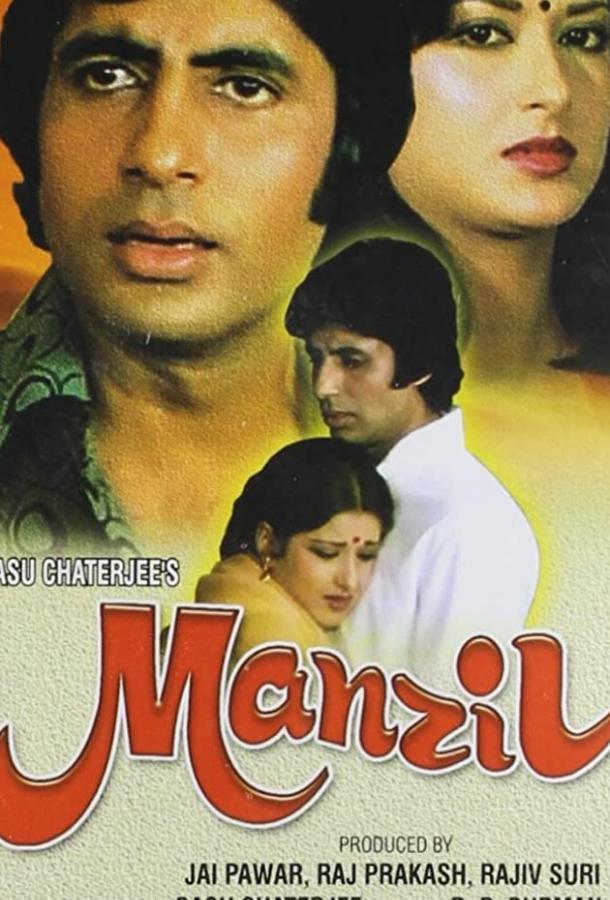 Прости, Аруна / Manzil (1979)