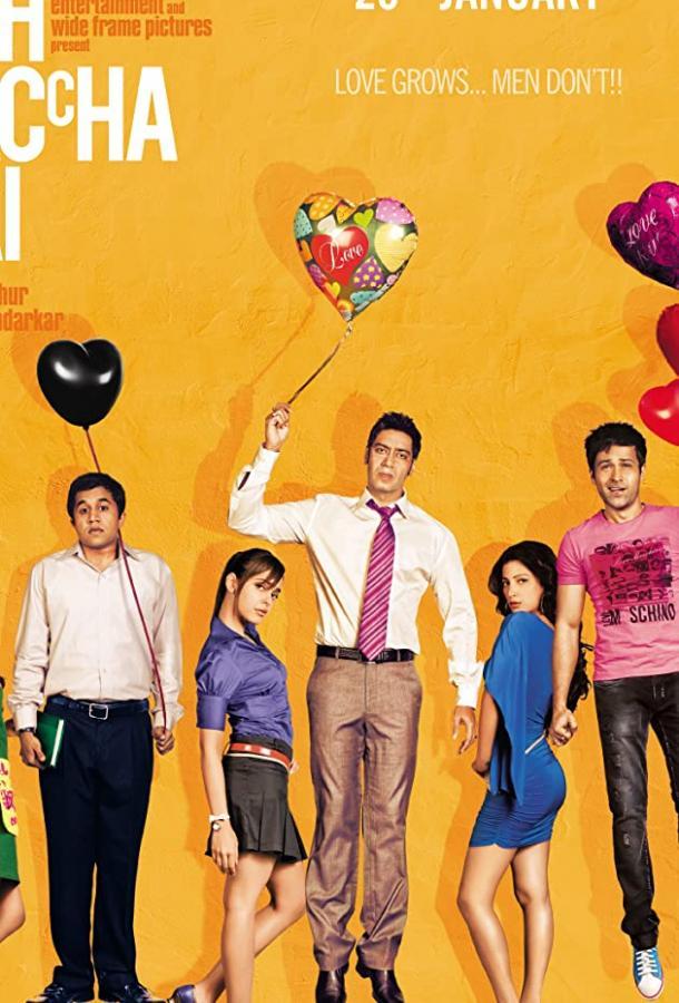 Ведь сердце все еще дитя / Dil Toh Baccha Hai Ji (2011)