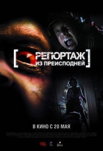 Репортаж из преисподней (2009) BD