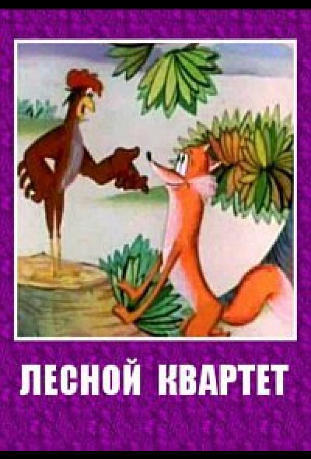 Лесной квартет (1984)