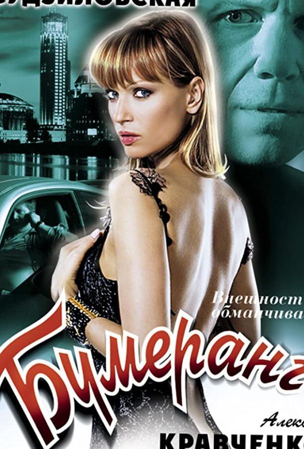 Бумеранг (ТВ) (2008)