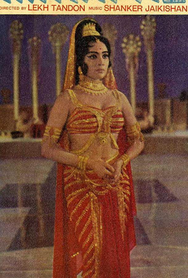 Амрапали / Amrapali (1966)