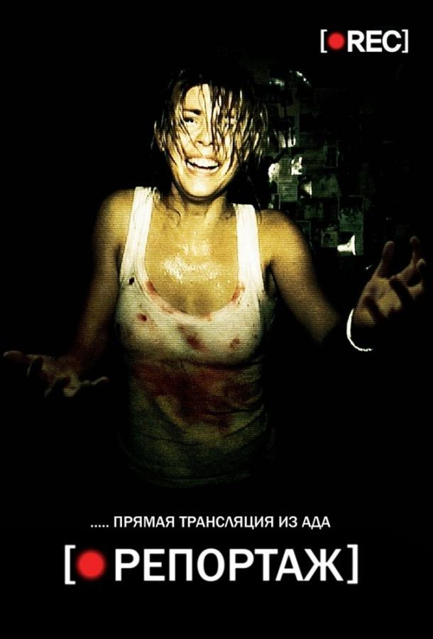 Репортаж (2007) BD