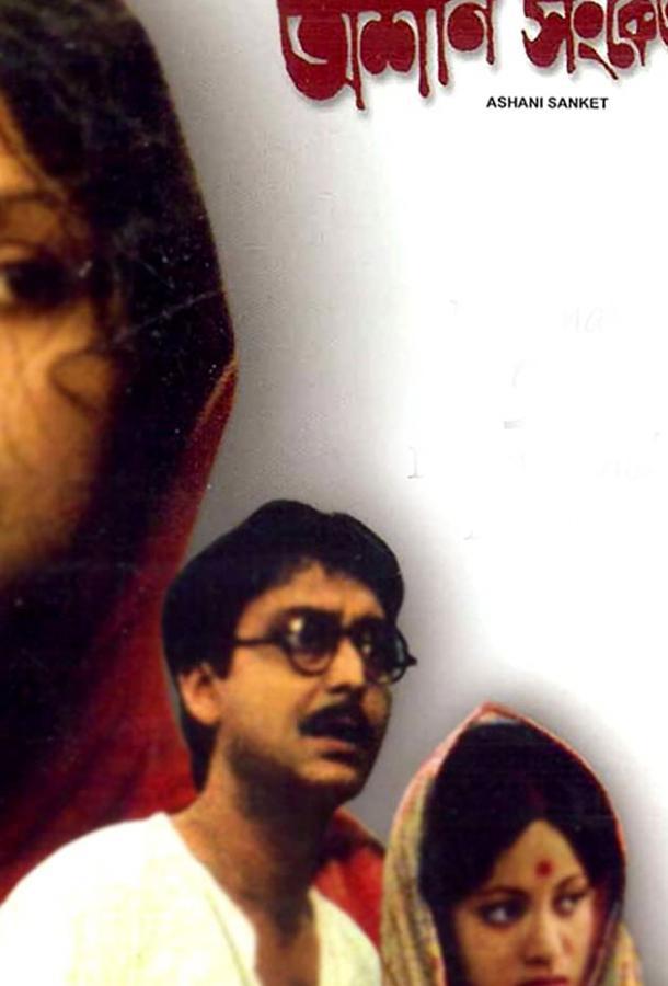 Отдаленный гром / Ashani Sanket (1973)