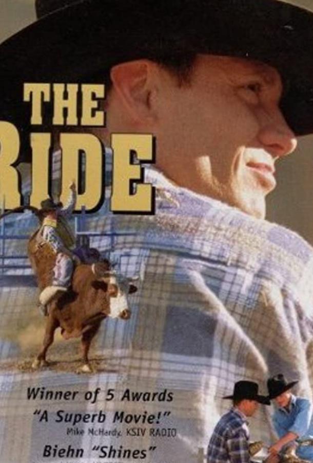 Родео / The Ride (1997)