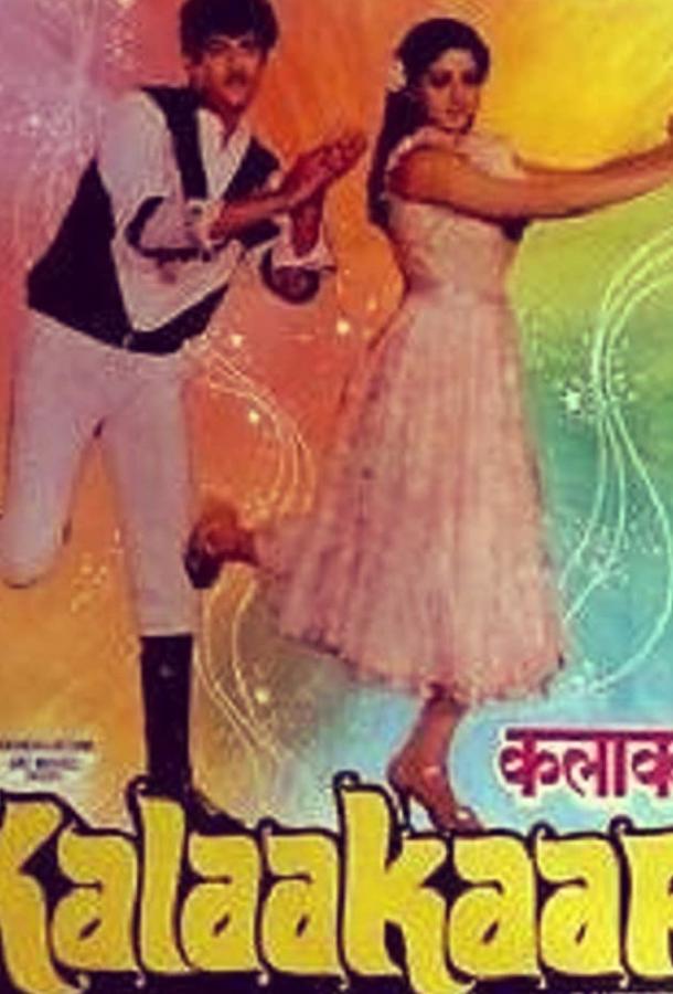 Артист / Kalaakaar (1983)