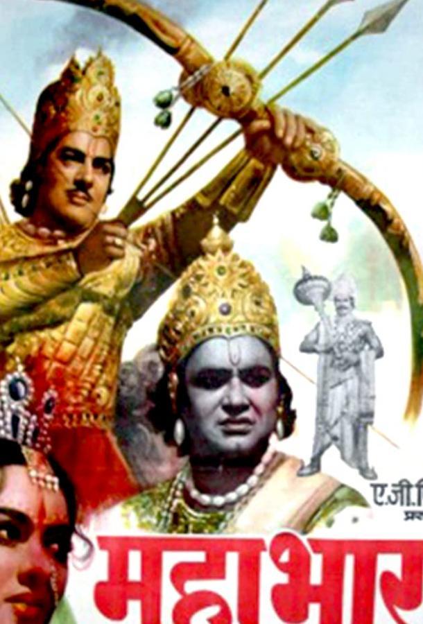 Махабхарат / Mahabharat (1965)