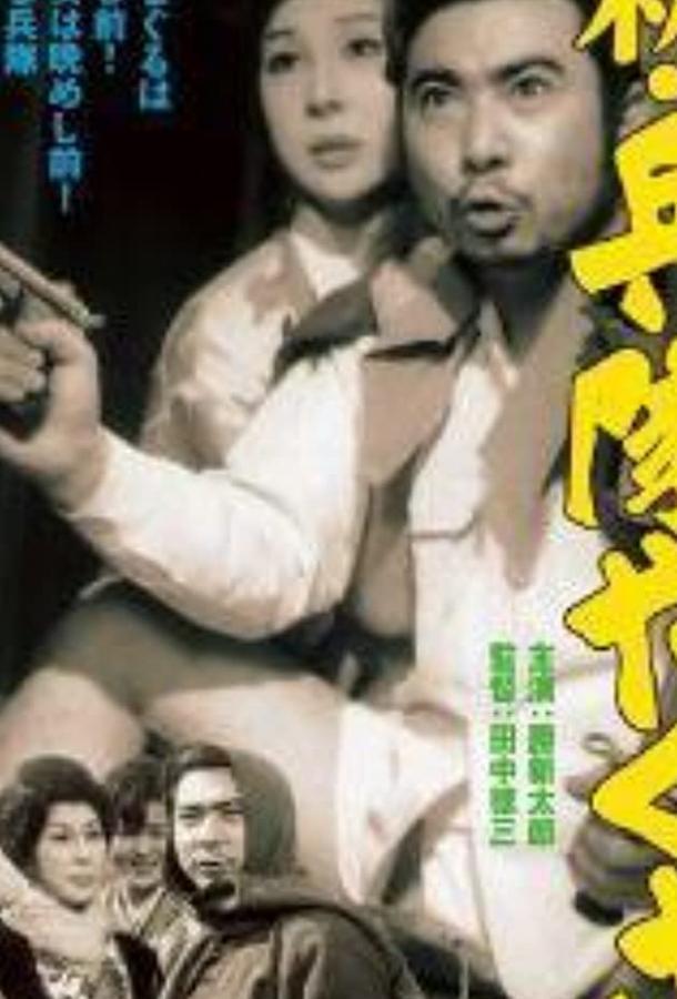 Солдат-якудза: Бунтарь в армии / Shin heitai yakuza: Kasen (1972)