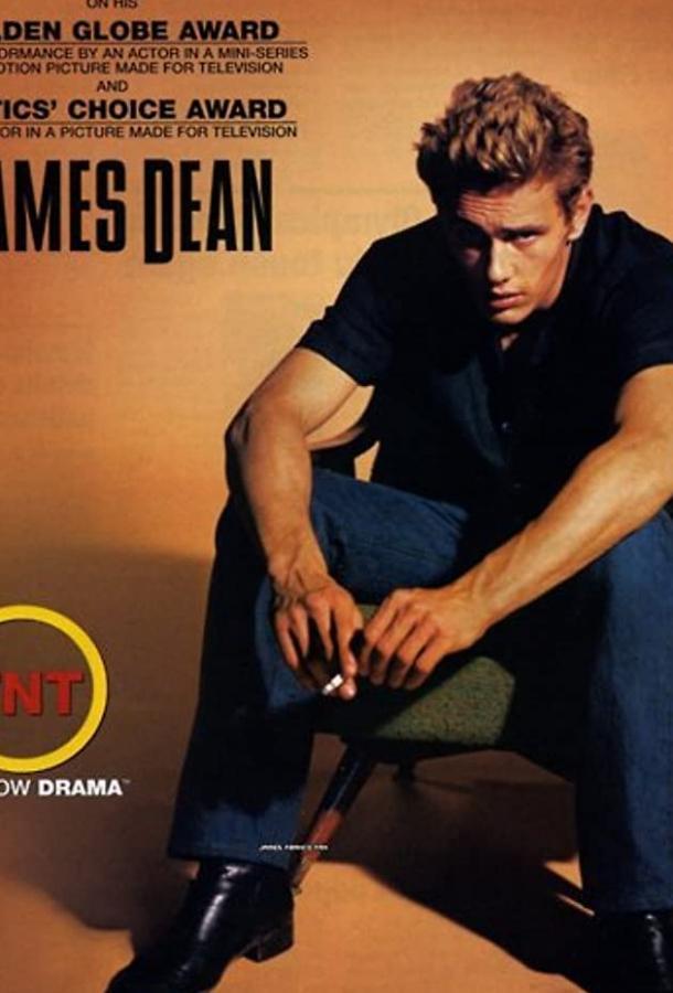 Джеймс Дин (ТВ) (2001)