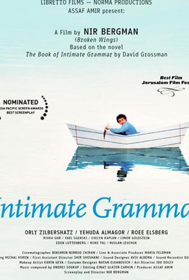 Внутренняя грамматика / Hadikduk HaPnimi (2010)